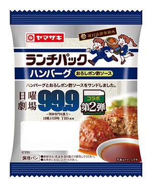 ランチパック ハンバーグ(おろしポン酢ソース)