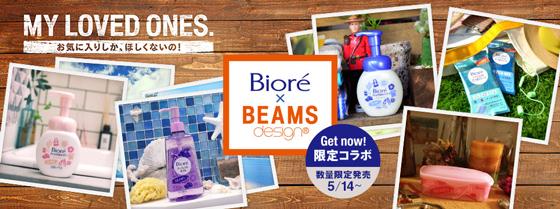 「ビオレ」とBEAMS designによるコラボ