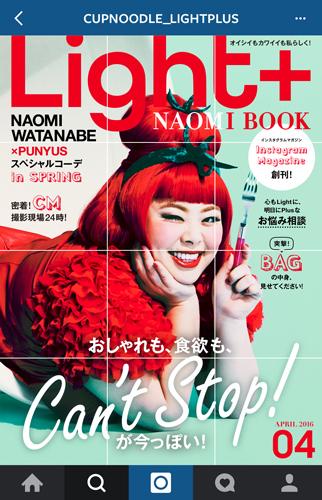 インスタグラムファッション誌「Light+ NAOMI BOOK」
