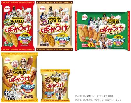 20160516bakauke - 栗山米菓/ワンピース映画とコラボした「ばかうけ」