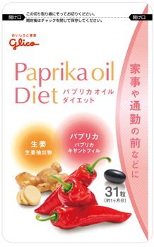 パプリカオイル ダイエット
