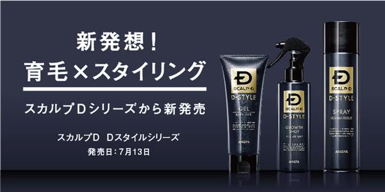 「Dスタイル」から新商品3品