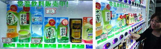 常温飲料を提供する自動販売機 イメージ