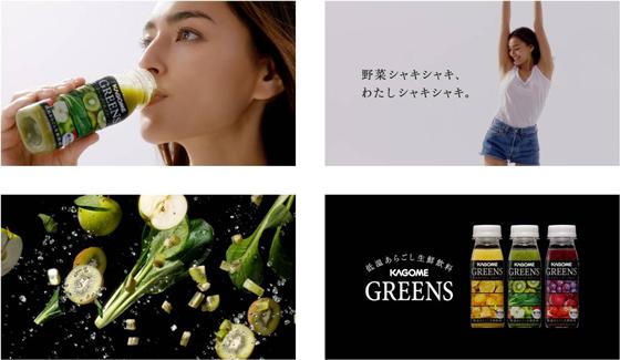 長谷川潤さんを起用した「GREENS」のCM2
