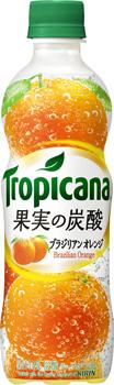 トロピカーナ 果実の炭酸 ブラジリアンオレンジ