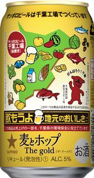 麦とホップ The gold「サッポロビールは千葉工場でつくっています缶」