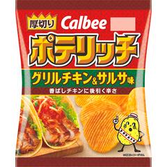 カルビー/メキシカンな味わい「ポテリッチ グリルチキン&サルサ味」
