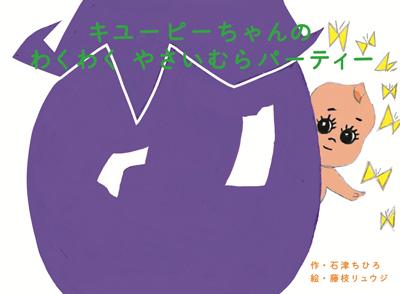 キユーピーちゃんの わくわく やさいむらパーティー1