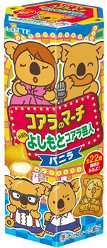 20160519lotte1 - ロッテ/よしもとの人気芸人たちが絵柄になった「コアラのマーチ」