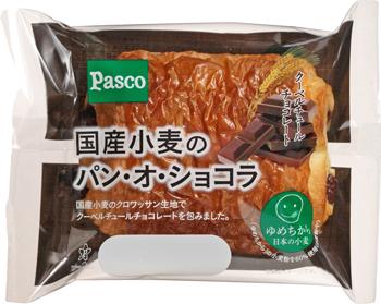 20160519pascochoco - 敷島製パン/端までしっかりチョコが入った「国産小麦のパン・オ・ショコラ」