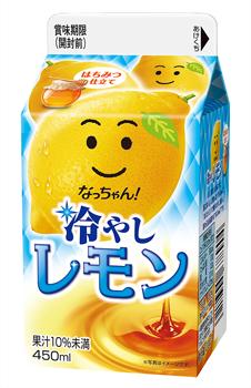 なっちゃん!冷やしレモン