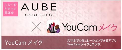 「YouCam メイク」と「AUBE couture」がコラボ