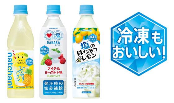 冷凍兼用商品3品
