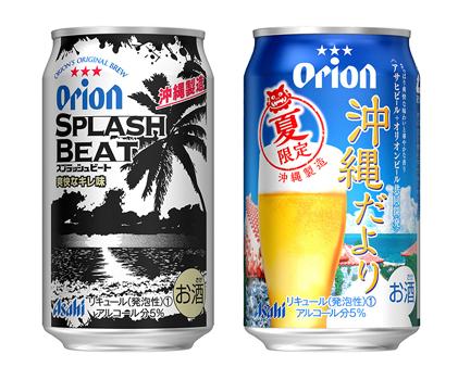 オリオンスプラッシュビート、アサヒオリオン 沖縄だより
