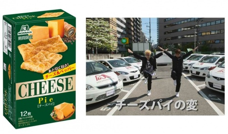 エグスプロージョンとコラボWeb動画「チーズパイの変」