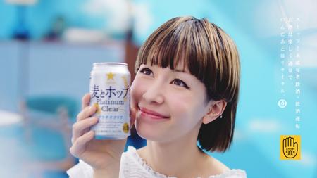 木村カエラさん起用「麦とホップ プラチナクリア」新CM1