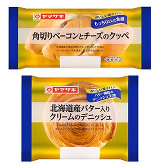 角切りベーコンとチーズのクッペ、北海道産バター入りクリームのデニッシュ