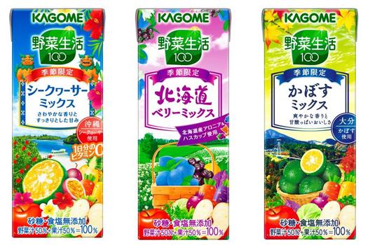 「野菜生活100」季節限定シリーズ3種