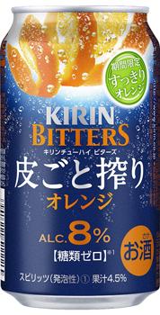 チューハイ ビターズ 皮ごと搾りオレンジ