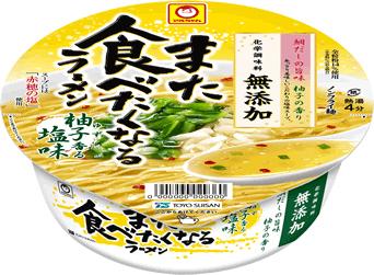 マルちゃん また食べたくなるラーメン 柚子香る塩味