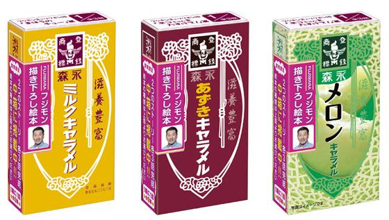 FUJIWARAフジモンさん描き下ろしの絵本が中箱に掲載されているキャラメル