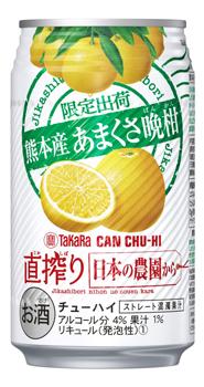 宝酒造/数量限定チューハイ「直搾り 日本の農園から 熊本産あまくさ晩柑」