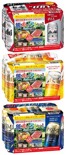 スーパードライ「がんばろう熊本!」ラベル、「おんせん県おおいた」ラベル