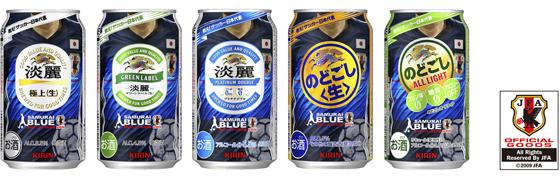 サッカー日本代表応援缶 第2弾