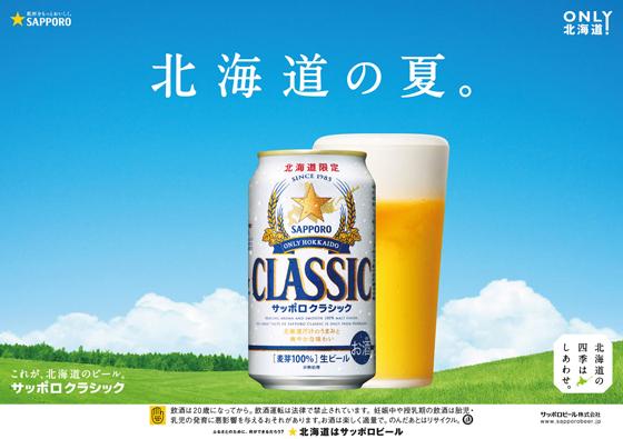 者 cm 出演 サッポロ ビール