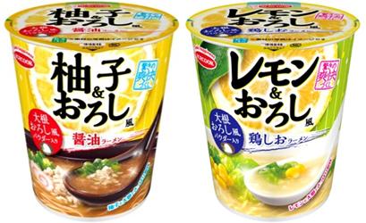 驚きの爽快づくし 柚子&おろし風 醤油ラーメン・レモン&おろし風 鶏しおラーメン