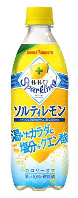 キレートレモンスパークリング ソルティレモン