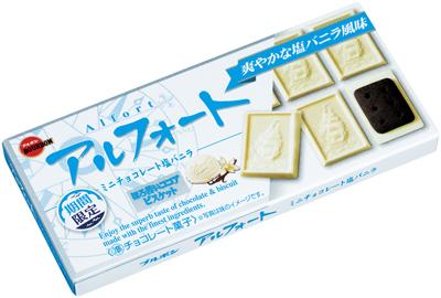 アルフォートミニチョコレート塩バニラ