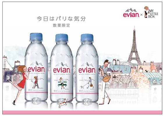 パリをテーマにしたコラボ「エビアン」フレンチラベル
