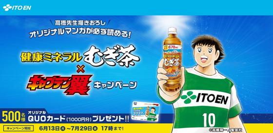 「健康ミネラルむぎ茶×キャプテン翼」キャンペーン