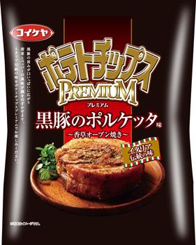 ポテトチップスプレミアム 黒豚のポルケッタ味