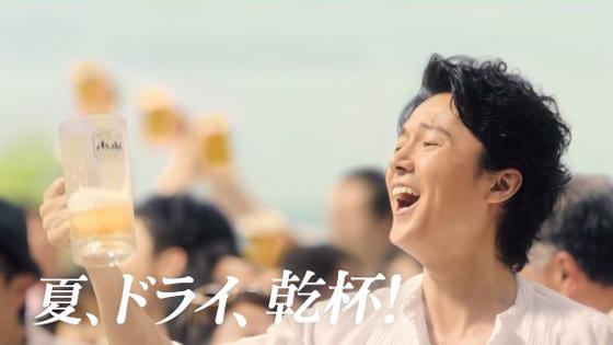 福山雅治さん起用「スーパードライ」新CM