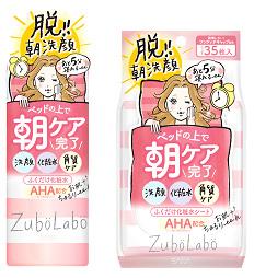 ズボラボ 朝用ふき取り化粧水、朝用ふき取り化粧水シート