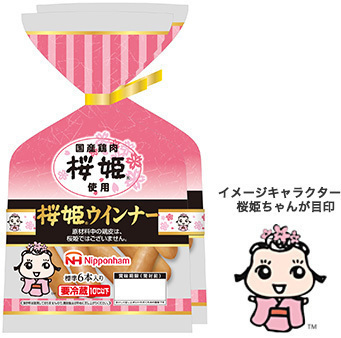 桜姫ウインナー