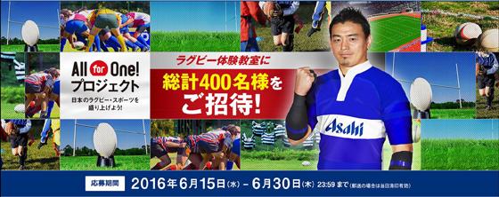 五郎丸選手と共同で「ラグビー体験教室」開催