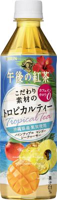 午後の紅茶 こだわり素材のトロピカルティー