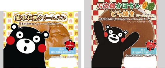 熊本和栗クリームパン、万次郎かぼちゃどら焼き