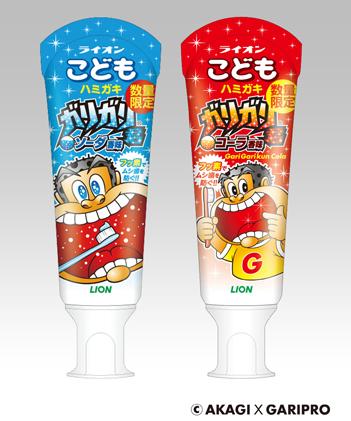 ライオンこども ハミガキ ガリガリ君 ソーダ香味・コーラ香味