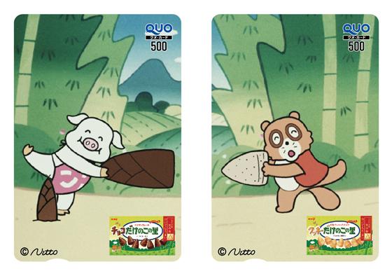 1000円分のQUOカード