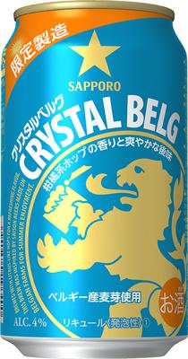 クリスタルベルグ