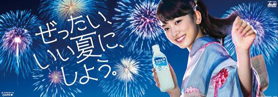 永野芽郁さんを起用したグラフィック広告も展開