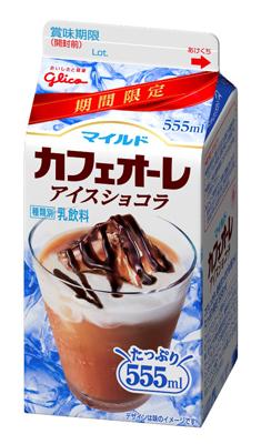 マイルドカフェオーレアイスショコラ