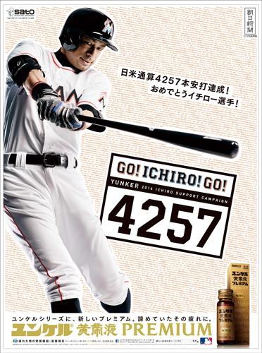 イチロー選手日米通算4257本安打達成「ユンケル」記念プロモーション