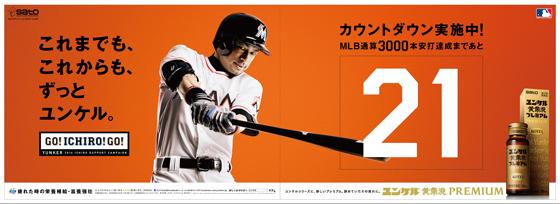 MLB通算3000本安打までのカウントダウン広告