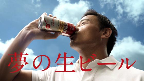五郎丸歩選手出演「ザ・ドリーム」新CM1