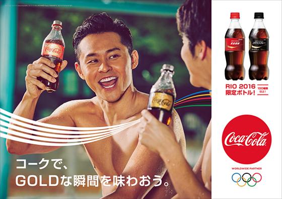 20160620cocacola1 - コカ・コーラ/リオオリンピックに向け北島康介さん、今井月さん出演の新CM